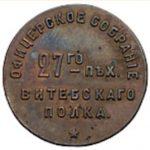 Витебскаго 27-го пъх. полка офицерское собранiе 1 (Витебского 27 пехотного полка)