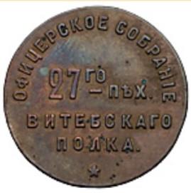 Vitebsk-polk-27-of-sobr-1-18mm-1