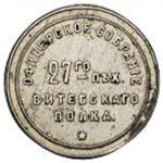 Витебскаго 27-го пъх. полка офицерское собранiе 15 (Витебского 27 пехотного полка)
