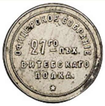 Vitebsk-polk-27-of-sobr-15-21mm-2