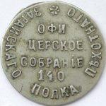 Зарайскаго 140 пъхотнаго полка офицерское собранiе 1 р (Зарайского пехотного полка)