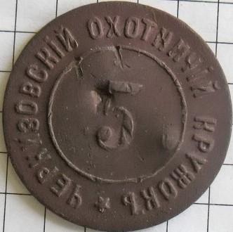 CHerkiz-okhot-kruzhok-5-1