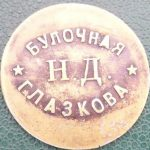 Глазкова Н.Д. булочная 50 к