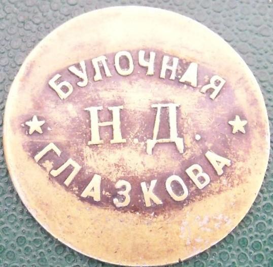 Glazkov-ND-bulochnaya-50k-1