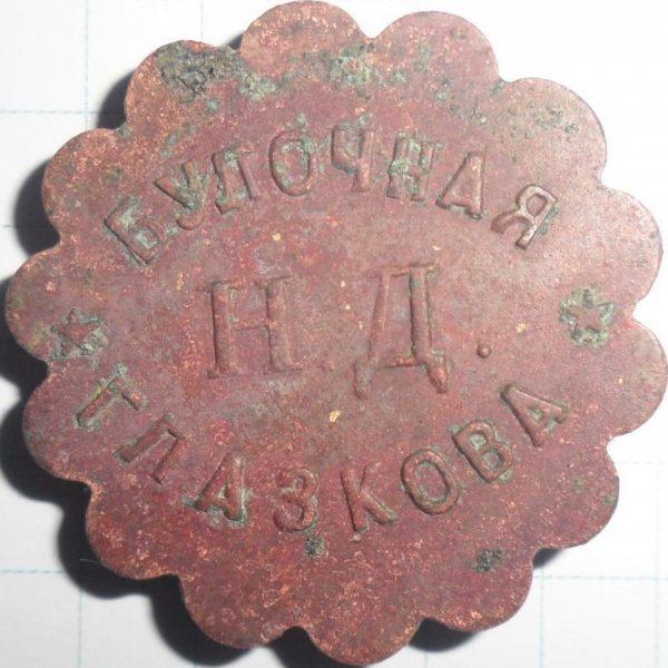 Glazkov-bulochnaya-1r-ser-2