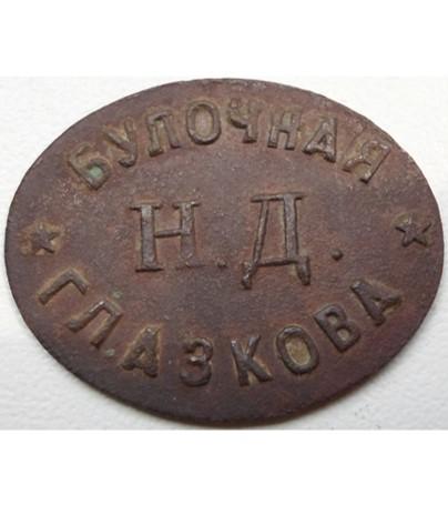 Glazkov-bulochnaya-3-kop-1