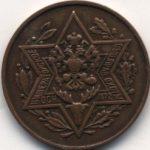Императорское общ. прав. охоты осн.1872 50 (Императорское общество правильной охоты)