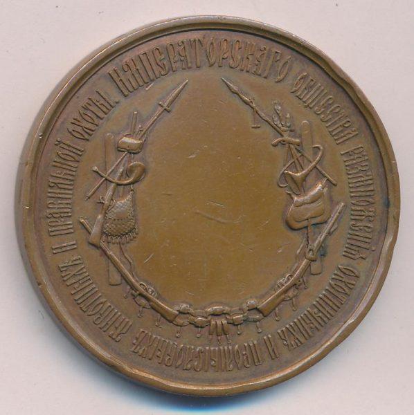 Imp-obshh-prav-okhoty-medal-1