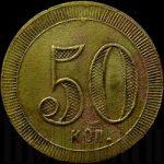 Морозовъ П.Л. въ Москве 50 коп. (Морозов П.Л. в Москве)