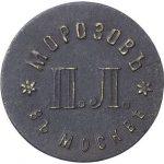 Морозовъ П.Л. въ Москве 1 р. сер. (Морозов П.Л. в Москве)