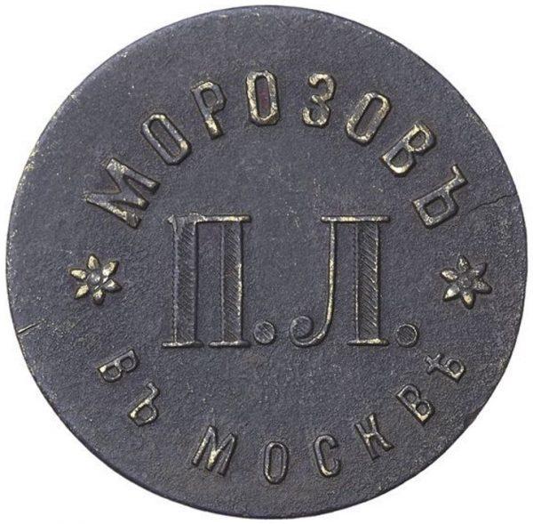 Morozov-v-Moskve-1r-ser-2