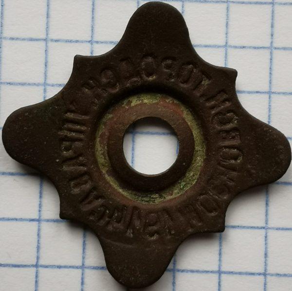 Mos-gor-upr-1914-2
