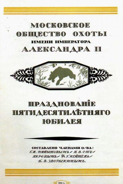 Mosk-obshhestvo-okhoty