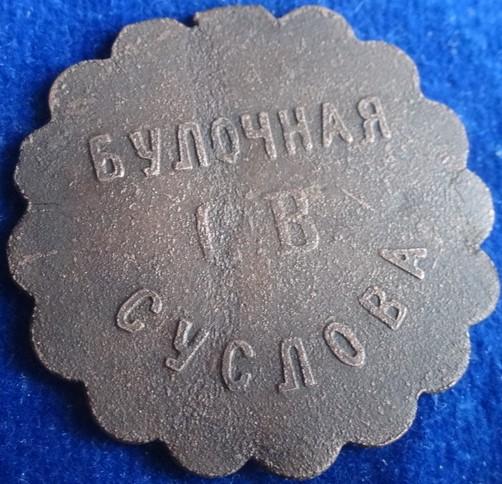 Suslov-bulochn-5-k-1