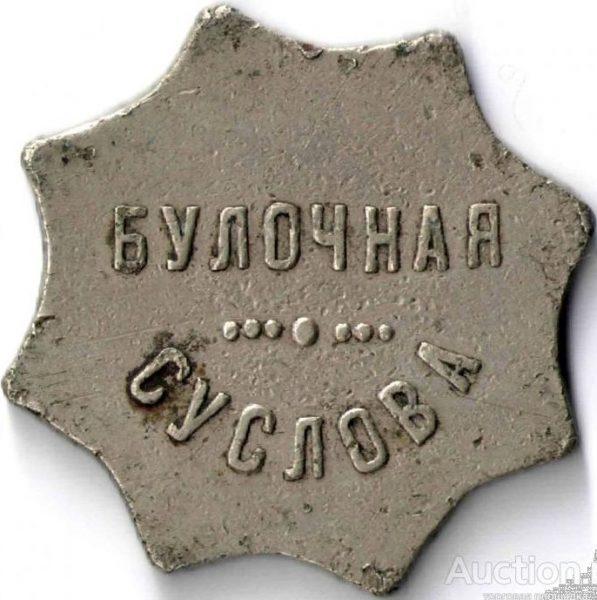 Suslov-bulochnaya-27mm-10k-2