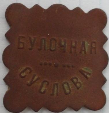 Suslov-bulochnaya-28mm-kvad-10k-2