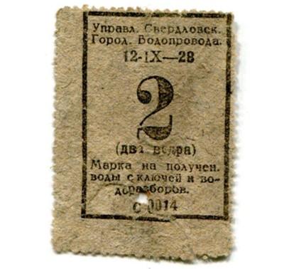 Sverdlovsk-gor-vodopro-2-vedra-marka-1928-1
