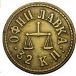К.П. 32 офиц. лавка 1 (32 Кременчугский полк офицерская лавка)