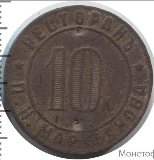 Martyanov-restor-10k-1