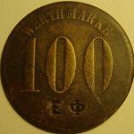 ЕФ 100 werthmarke