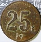 РФ 25 к.