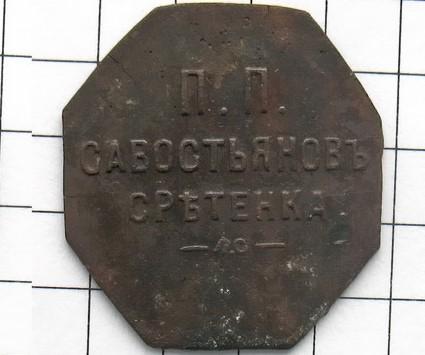Savostyanov-Sretenka-2k2