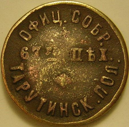 Tarut-67-pekh-pol-of-sobr-1913-1