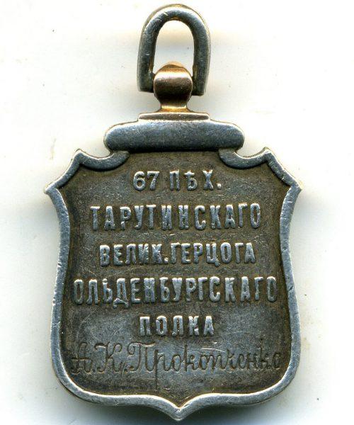 Tarut-67-pekh-polk-1796-1896-2