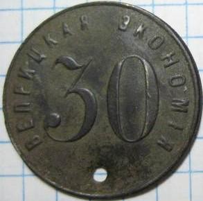Veprickaya-yekonomiya-30-1