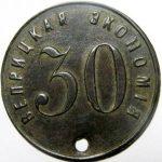 Веприцкая экономiя (экономия) 30
