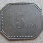 15 коп. (форма прямоугольник)