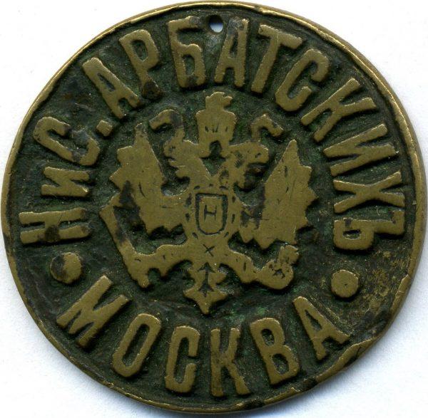 Arbatskikh-1