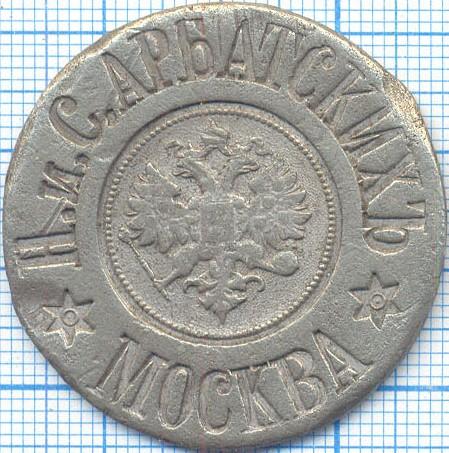 Arbatskikh-N.iS.-Moskva-1