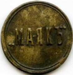 Mayak-1-1