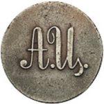 А.Ц. 15