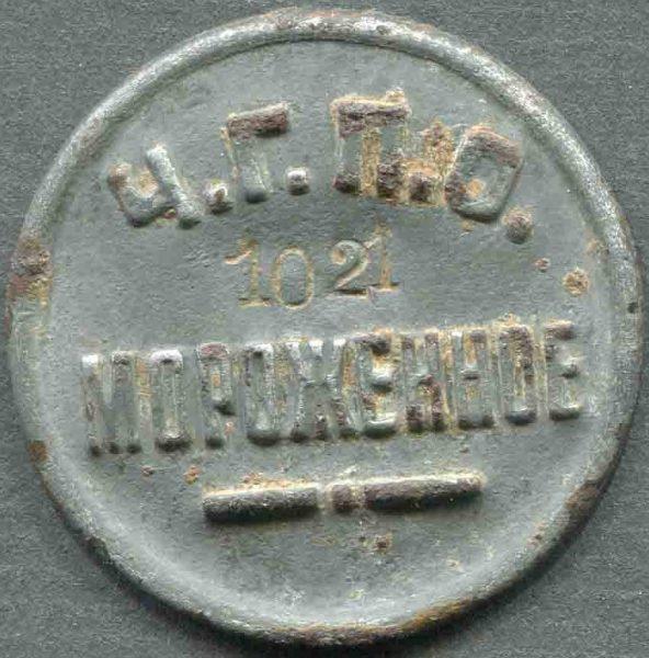 CHGPO-morozhennoe-1