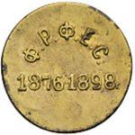 Ф.Р.Ф.Е.С. 1876-1898 15 коп.