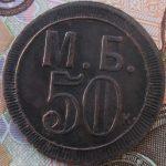 М.Б. 50 к.