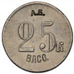 А.Б. ВЛСО. 25 к.