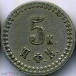 П.Ф.К. 5 к.