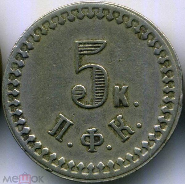 PFK-5k-1