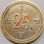 Р.А.Б.1. 25 к.