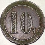 10 к. (круглая форма)