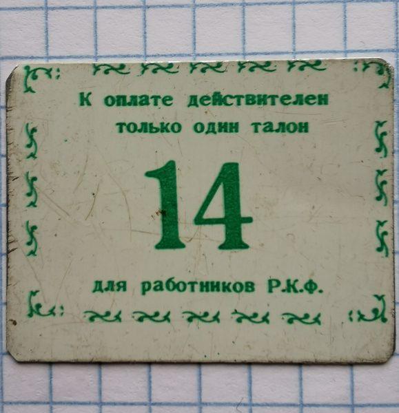 R.K.F.-Sevastopol-14-1