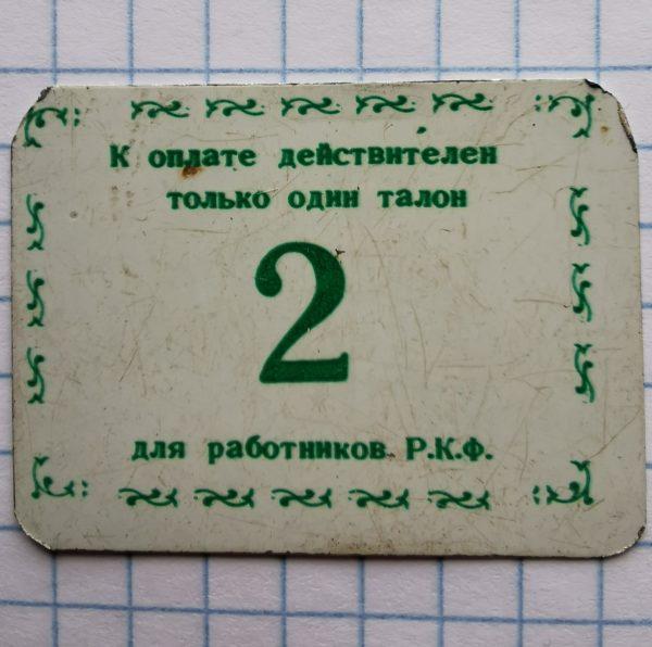 R.K.F.-Sevastopol-2-2
