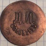 Соловьевъ Д.И. 25