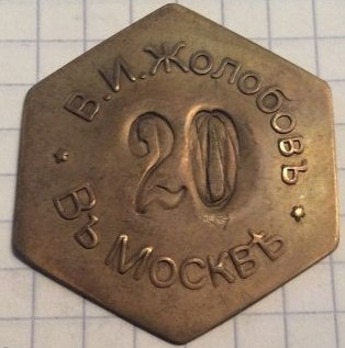 ZHolobov-20-1