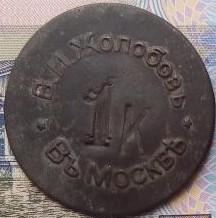ZHolobov-VI-Moskva-1k-1-1