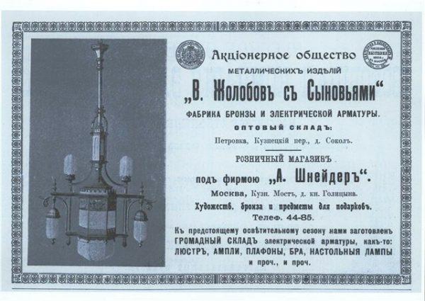 ZHolobov-VI-reklama