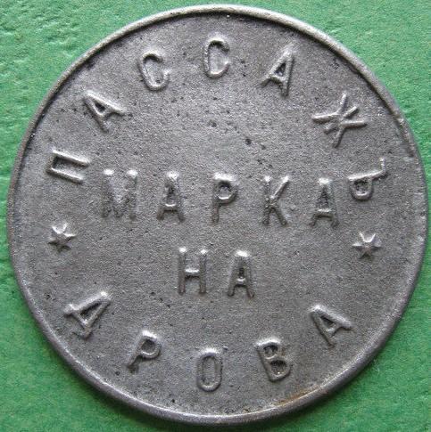 ZHolobov-VI-v-Moskve-3-2